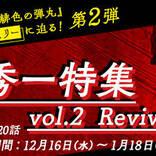 『名探偵コナン』公式アプリ「赤井秀一特集vol.2 Revival」実施中! 『緋色の弾丸』キーパーソンに迫る!!