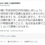 元国税芸人さんきゅう倉田の「役に立ちそうで立たない少し役に立つ金知識」 第182回 2020年のバズツイートをまとめました
