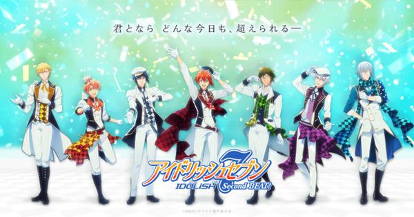【公式】アニメ「アイドリッシュセブン」 | TVアニメ「アイドリッシュセブン Second BEAT!」2020年4月放送開始!