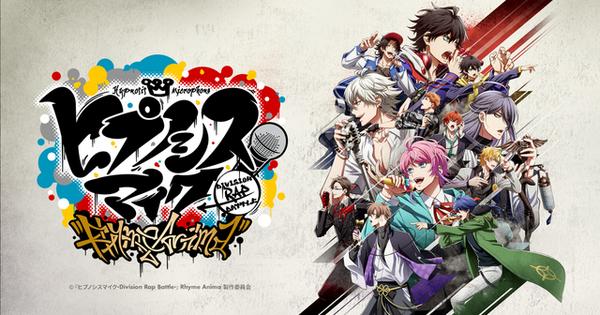 『ヒプノシスマイク-Division Rap Battle-』Rhyme Anima オフィシャルサイト