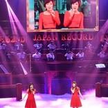 日向坂46加藤史帆&齊藤京子、レコ大で「恋のバカンス」歌唱