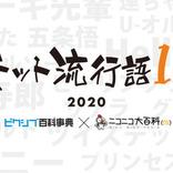 「ネット流行語100」2020 年間大賞発表!1位は鬼滅の刃のあの人!