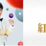 『NHK紅白歌合戦』珍事件簿。吉川晃司は出禁に!? AKB48、長渕剛も…