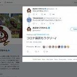 「コロナ論読もうクリ~♪」長野県小布施町の公式キャラ「おぶせくりちゃん」のツイート炎上で町がお詫び