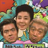 森光子・加藤茶・志村けんによる笑いのオンパレードが300分以上!コント番組「加トちゃんケンちゃん光子ちゃん」のDVD-BOXが発売に