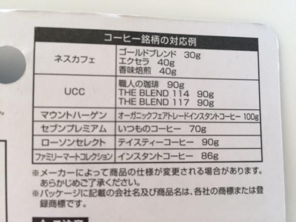 計量キャップ(インスタントコーヒー用)4