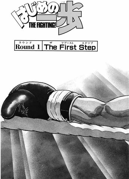 『はじめの一歩』