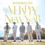 松任谷由実の究極のラブソング「A HAPPY NEW YEAR」を、京都観光おもてなし大使WITHDOMが、1月1日0:00にカバーリリース&Music Video同時公開