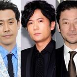 大泉洋、稲垣吾郎、浅野忠信も! 演技派ベテラン勢の層が厚い2021年の年男