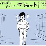 【和田ラヂヲ】あけましておめでとうございます[ジャンピン ジャック ガジェット ep.1]
