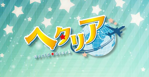 アニメ「ヘタリア World★Stars」公式サイト