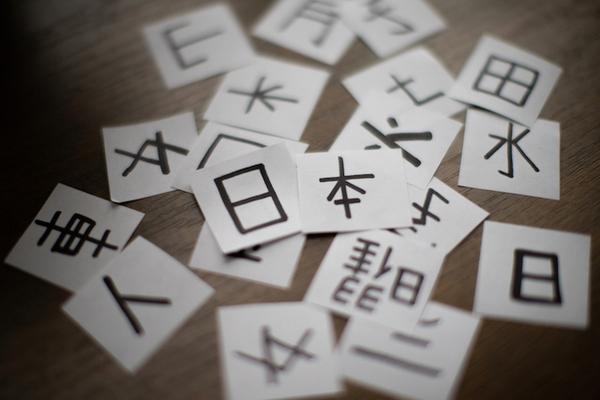 漢字のイメージ