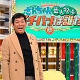 【1月2日】年末年始はおうちで笑おう! ラフマガおすすめバラエティ番組【大阪篇・後編】