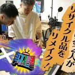 "NOISEMAKER・AG&HIDEによるアートプロジェクト""DOTS COLLECTIVE""とのコラボ企画をJMS YouTubeチャンネルで配信"