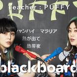 PUFFY、YouTubeチャンネル「blackboard」最新回に登場、デビュー曲「アジアの純真」を披露