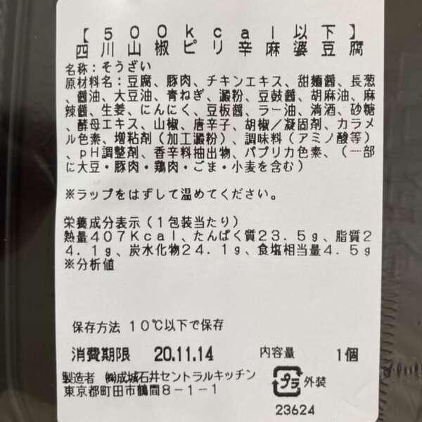 成城石井の四川山椒ピリ辛麻婆豆腐のカロリー