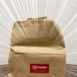 【意外】ドムドムハンバーガーの福袋(3000円)を買ってみた結果 → え…けっこうイイじゃん! 2021年福袋特集