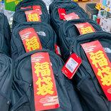 【2021年福袋特集】アキバの家電雑貨店の福袋(1万1000円)がオトクすぎた! けど、ムダなものも入ってた…