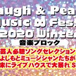 音楽×お笑いの完成系! ラフピーミュージックフェスをリポート