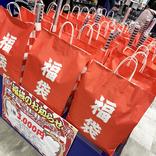【検証】アニメイト池袋オリジナル福袋(3000円)の中身の値段を計算したらとんでもないことになったでござる / 2021年福袋特集