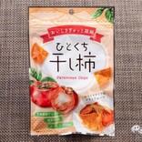 無添加・脂質ゼロで食物繊維と話題の柿タンニンがとれる『ひとくち干し柿』