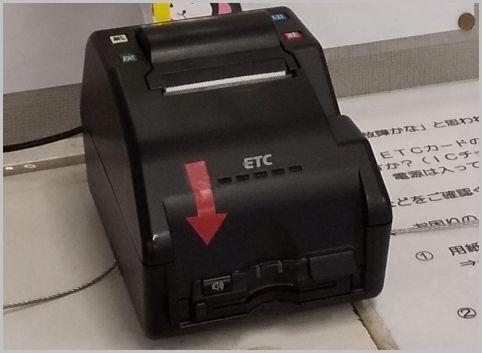 ETCで走行した高速料金の領収書を入手する方法