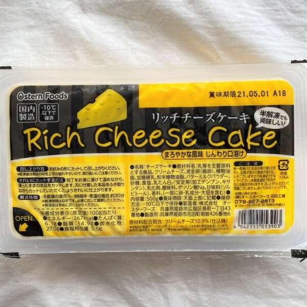 チーズケーキのパッケージ