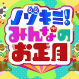 【1月3日】年末年始はおうちで笑おう! ラフマガおすすめバラエティ番組【大阪篇・後編】