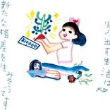 「消費」ではなく「生産」で経済を回す? 転換点にある日本をやさしく解説