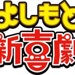 【1月3日】年末年始はおうちで笑おう! ラフマガおすすめバラエティ番組【大阪篇・前編】