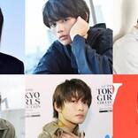 2021年注目の若手俳優はこの10人! 長澤まさみ絶賛17歳、波乱万丈な戦隊ヒーロー