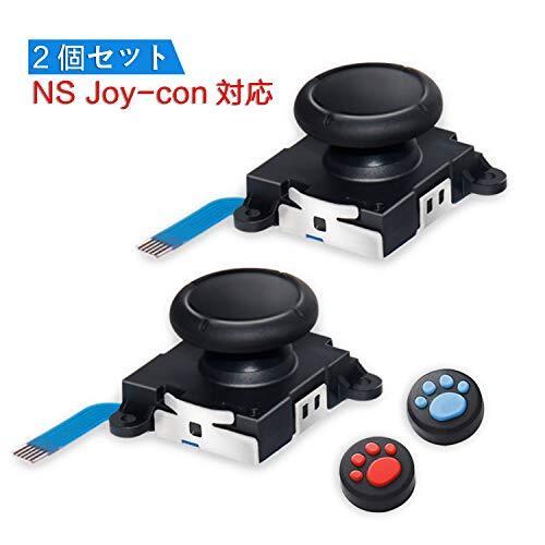 Kingtai Nintendo Switch Joy-Con対応 ジョイコン 修理パーツ スティック 交換 左/右 joycon 修理 スイッチ コントローラー アナログジョイ (L/R)【2個セット】