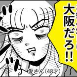 東幹久ぽい元カレ、「結婚するの」告白した私にその反応なの…?
