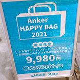 【2021年福袋特集】モバイルバッテリーでお馴染みの「ANKER」の福袋(9980円)の中身を大公開! 売価の倍の価値が詰まっていた!!