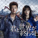 菅田将暉 新曲「星を仰ぐ」がドラマ『君と世界が終わる日に』の主題歌に決定