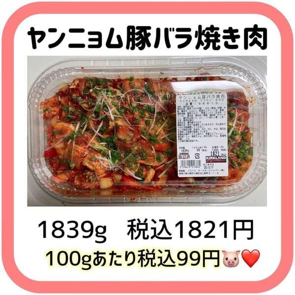 「ヤンニョム豚バラ焼き肉」