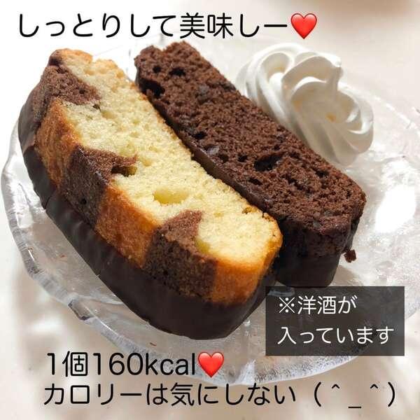 マーブルケーキ・ダブルチョコケーキ
