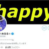 """『イッテQ』出川ガールに新メンバー加入を予告! 最有力候補は""""めるる""""?"""