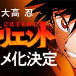 大高忍の最新作『オリエント』のTVアニメ化が決定
