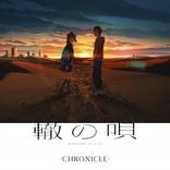 CHRONICLE、2021年新曲第1弾楽曲「轍の唄」リリックビデオを公開