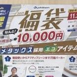 【福袋2021】ファイテンの福袋(1万1000円)の中身が最強すぎて生活レベルが一変するかも?