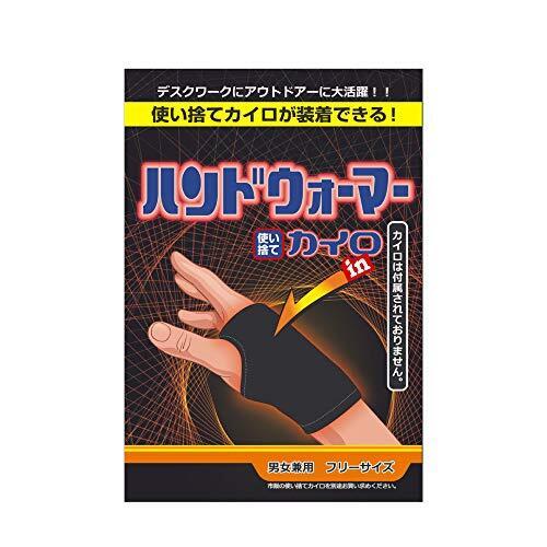 カイロが入るハンドウォーマー 指穴 手袋指なし指とおしリストウォーマー サポーター 男女兼用 冷え性 冷房対策