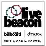 瑛人/Tani Yuuki/ひらめ/もさを。/yama/優里/Rin音が出演 Billboard JAPANとTikTokによる配信ライブ【LIVE BEACON 2021】タイムテーブル発表