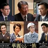 『華麗なる一族』追加メインキャスト発表 工藤阿須加、田中麗奈、石坂浩二ら