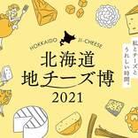 約300種類の北海道産チーズを集めた「北海道地チーズ博」 2月に原宿で開催