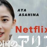 朝比奈彩、『今際の国アリス』裏話 山崎賢人は「やっぱすごい!」