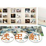 二宮和也らのビジュアルコメンタリーも収録『浅田家!』BD&DVD豪華版に貴重な映像