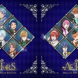 男性声優×ボカロ曲「ACTORS」シリーズ最新作1月6日に発売&サブスクと配信もスタート