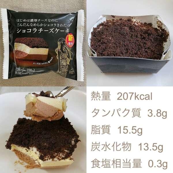 だんだんなめらかなショコラきわだつショコラチーズケーキ