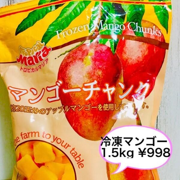 コストコ冷凍マンゴー